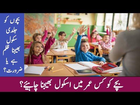Ideal age for school admission | #age, #nursery, #school, #pakistan