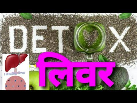 How to detox liver how to cure fatty liver fatty liver treatment how to keep liver healthy dr.mukund