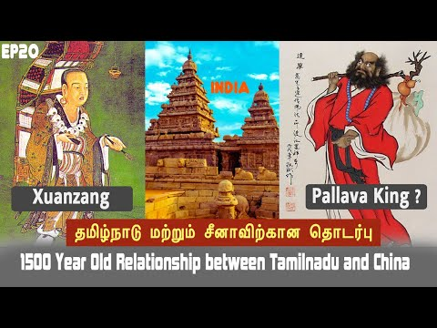 【travel】tamilnadu to china 1500years relationship  xuanzang visits kanchi  bodhidharma visits china