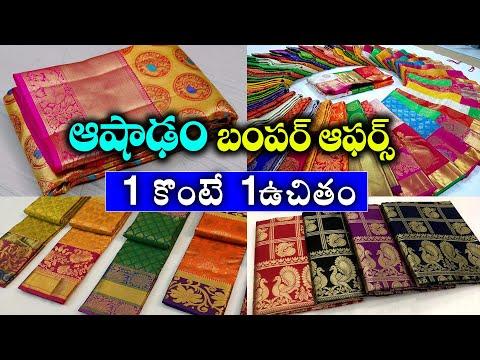 Uppada aashadam discount sales buy 1- get 1 free || sarees online shoping #maatvmasthi